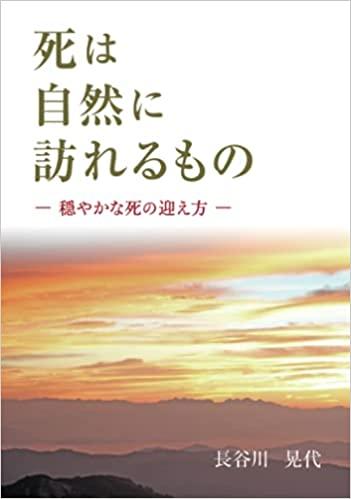 死は自然に訪れるものー穏やかな死の迎え方ー著.長谷川晃代