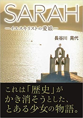 SARAH―イエスキリストの愛娘―著.長谷川晃代